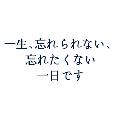 大田原慎也様 美江様ご夫妻