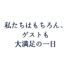 佐藤岳広様 美穂子様ご夫妻