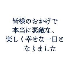 西脇篤史様 絋子様ご夫妻