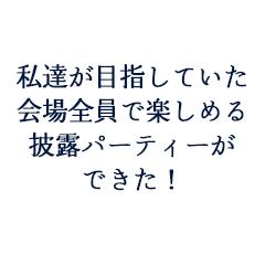 松井裕様・美穂様ご夫妻