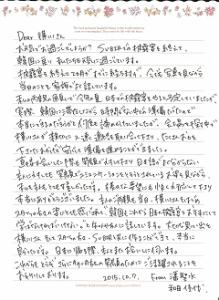 和田様1 お手紙