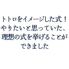 伊藤伸治様 いづみ様ご夫妻