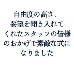 平野純様 ミキ様ご夫妻