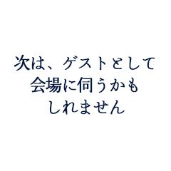 山野 悠様・智子様ご夫妻