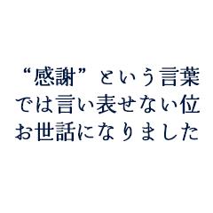 松田研様・理恵様ご夫妻