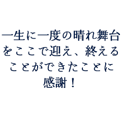 和田英之様・紗弥香様ご夫妻