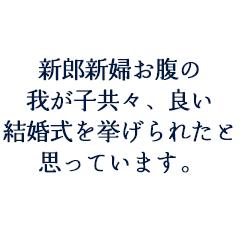 稲垣考将様・恵里子様ご夫妻