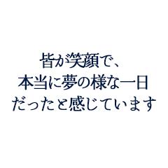 辻野圭悟様・和佳様ご夫妻